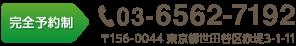 完全予約制 03-6562-7192 〒156-0044 東京都世田谷区赤堤3-1-11